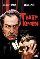 Театр крови (1973)