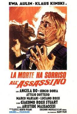 Постер фильма Смерть улыбается убийце (1973)