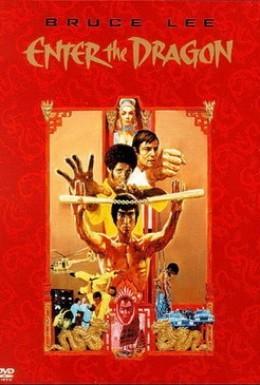Постер фильма Выход Дракона (1973)