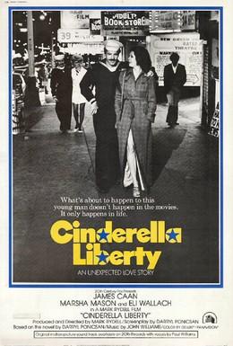 Постер фильма Увольнение до полуночи (1973)