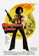 Клеопатра Джонс (1973)