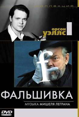 Постер фильма Фальшивка (1973)