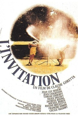 Постер фильма Приглашение (1973)