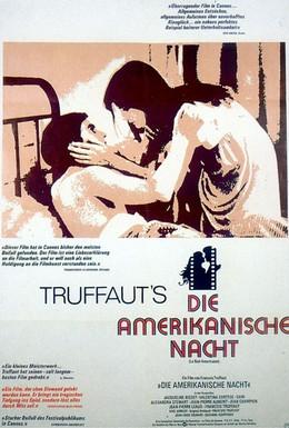 Постер фильма Американская ночь (1973)
