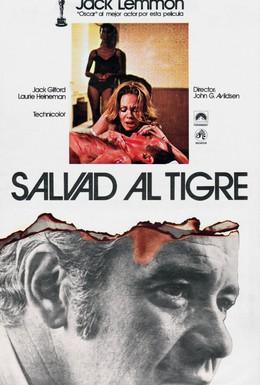 Постер фильма Спасите тигра (1973)