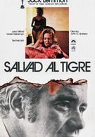 Спасите тигра (1973)
