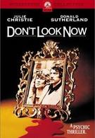 А теперь не смотри (1973)