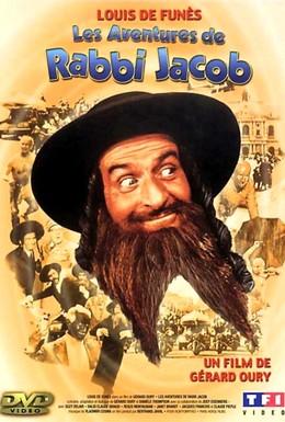 Постер фильма Приключения раввина Якова (1973)
