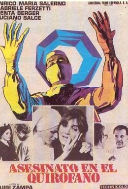 Постер фильма Мафия в белых халатах (1973)