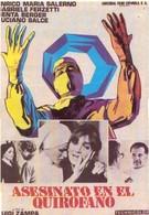 Мафия в белых халатах (1973)