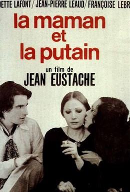 Постер фильма Мамочка и шлюха (1973)
