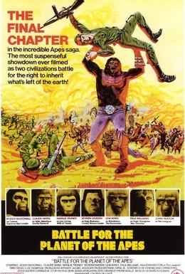Постер фильма Битва за планету обезьян (1973)