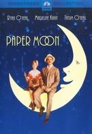 Бумажная луна (1973)