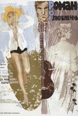Постер фильма Романс о влюбленных (1974)
