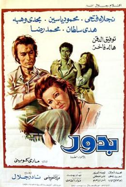 Постер фильма Я вернусь к тебе (1974)