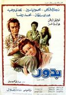 Я вернусь к тебе (1974)