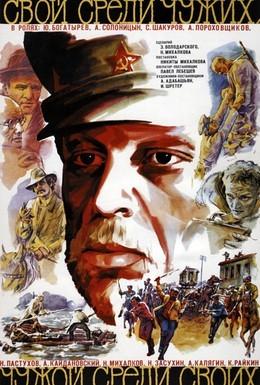 Постер фильма Свой среди чужих, чужой среди своих (1974)