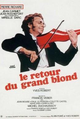 Постер фильма Возвращение высокого блондина (1974)