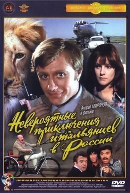 Постер фильма Невероятные приключения итальянцев в России (1973)