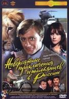 Невероятные приключения итальянцев в России (1974)