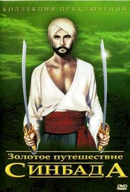 Постер фильма Золотое путешествие Синдбада (1973)
