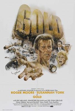 Постер фильма Золото (1974)