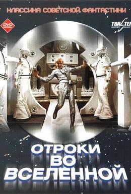 Постер фильма Отроки во вселенной (1975)