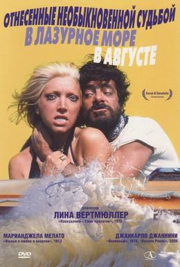 Постер фильма Отнесенные необыкновенной судьбой в лазурное море в августе (1974)