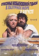 Отнесенные необыкновенной судьбой в лазурное море в августе (1974)