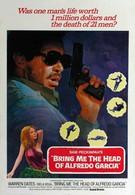 Принесите мне голову Альфредо Гарсиа (1974)