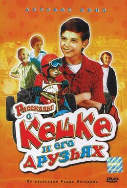 Постер фильма Рассказы о Кешке и его друзьях (1974)
