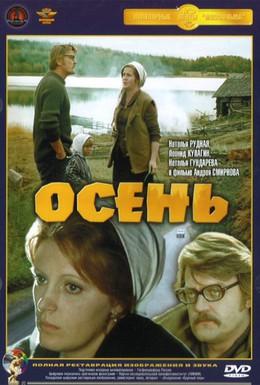 Постер фильма Осень (1974)