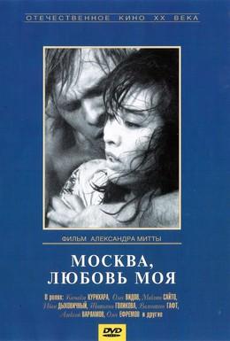 Постер фильма Москва, любовь моя (1974)