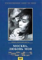 Москва, любовь моя (1974)