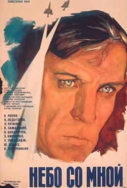 Постер фильма Небо со мной (1974)