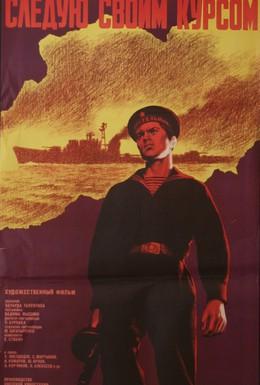 Постер фильма Следую своим курсом (1974)
