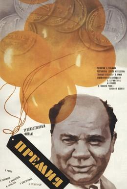 Постер фильма Премия (1974)