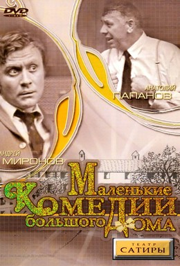 Постер фильма Маленькие комедии большого дома (1974)