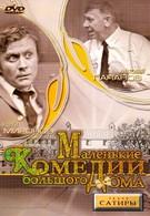 Маленькие комедии большого дома (1974)
