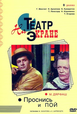 Постер фильма Проснись и пой (1974)