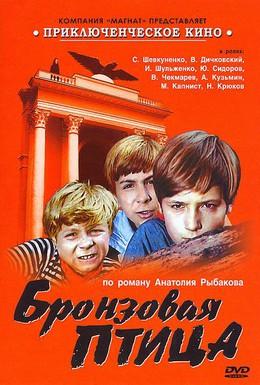 Постер фильма Бронзовая птица (1974)