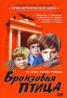 Бронзовая птица (1975)