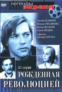Постер фильма Рожденная революцией (1974)