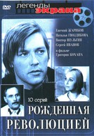Рожденная революцией (1974)