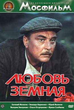 Постер фильма Любовь земная (1975)