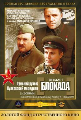 Постер фильма Блокада: Фильм 1: Лужский рубеж, Пулковский меридиан (1974)