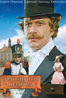Постер фильма Соломенная шляпка (1974)