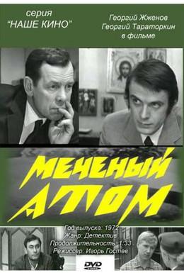 Постер фильма Меченый атом (1972)
