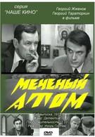 Меченый атом (1972)
