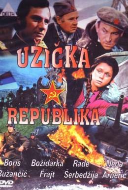 Постер фильма Ужицкая республика (1974)